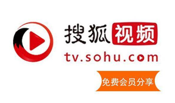 2019年1月搜狐视频影视会员账号共享,搜狐视频VIP帐号!