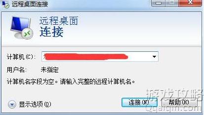 win7电脑远程桌面命令是什么?mstsc