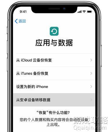 安卓手机里的数据转移至iPhone方法教程?