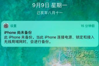 """iPhone出现""""尚未备份""""的提示,如何取消?"""