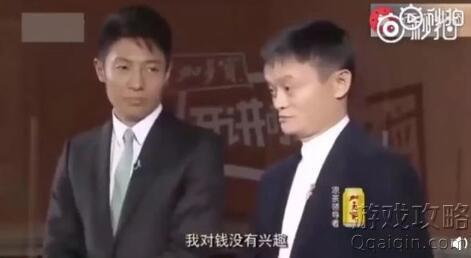 马云十大经典金句分享